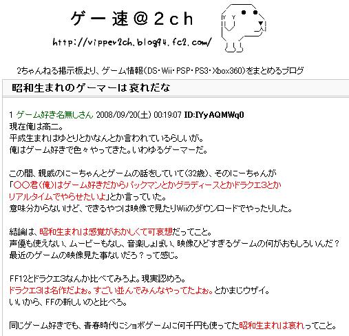 ゲー速2CH.jpg
