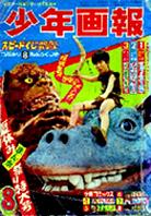 怪獣王子2.jpg
