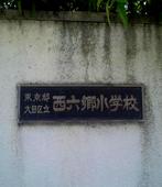 西六郷少年少女合唱団1.jpg