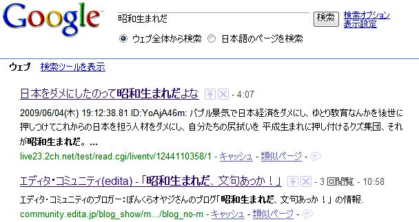 昭和生まれ.jpg