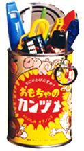 おもちゃのカンヅメ.jpg
