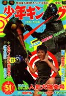 怪獣王子3.jpg