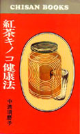 紅茶キノコ3.jpg