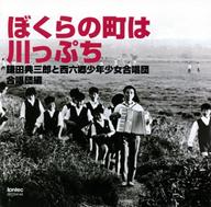 西六郷少年少女合唱団2.jpg